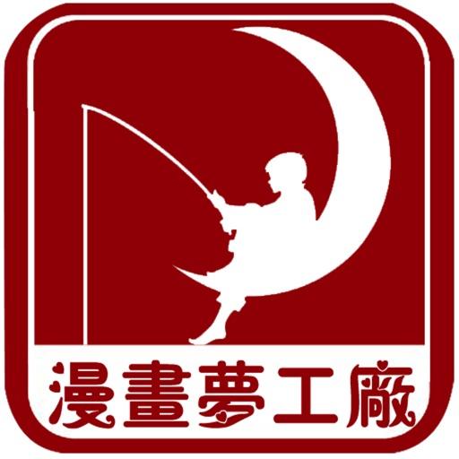 漫画梦工厂-热门漫画大合集-不断增加