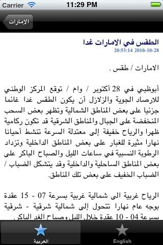 اخبار الامارات العربية screenshot-3