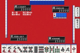 プロ麻雀極 screenshot1