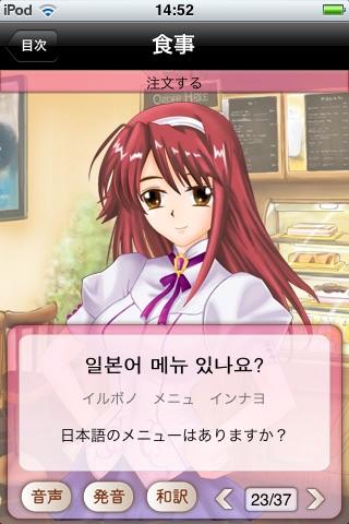 3人の美少女と学ぶ韓国語会話 screenshot1