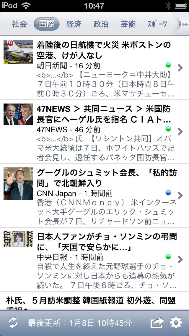 GNewsReader Free ScreenShot0