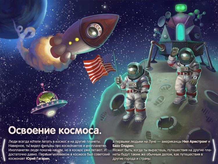 Планета Земля HD. Детская интерактивная книга. screenshot-4