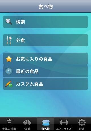 カロリーマスター (ダイエット管理) screenshot-3