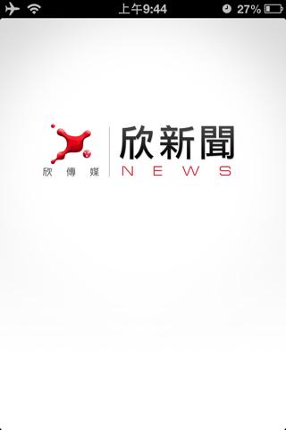 欣新聞 screenshot 1