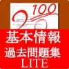 基本情報技術者試験問題集 LITE