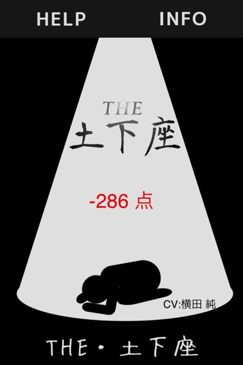 THE・土下座 screenshot-4