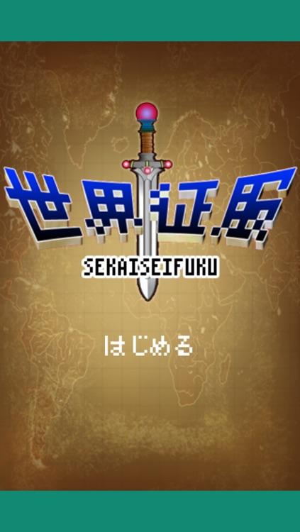 世界征服 screenshot-4
