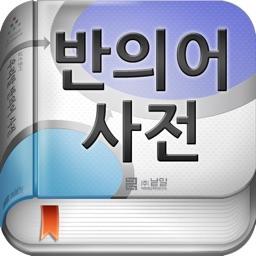 (주) 낱말 - 우리말 반의어 사전 (Korean Antonym Dictionary)