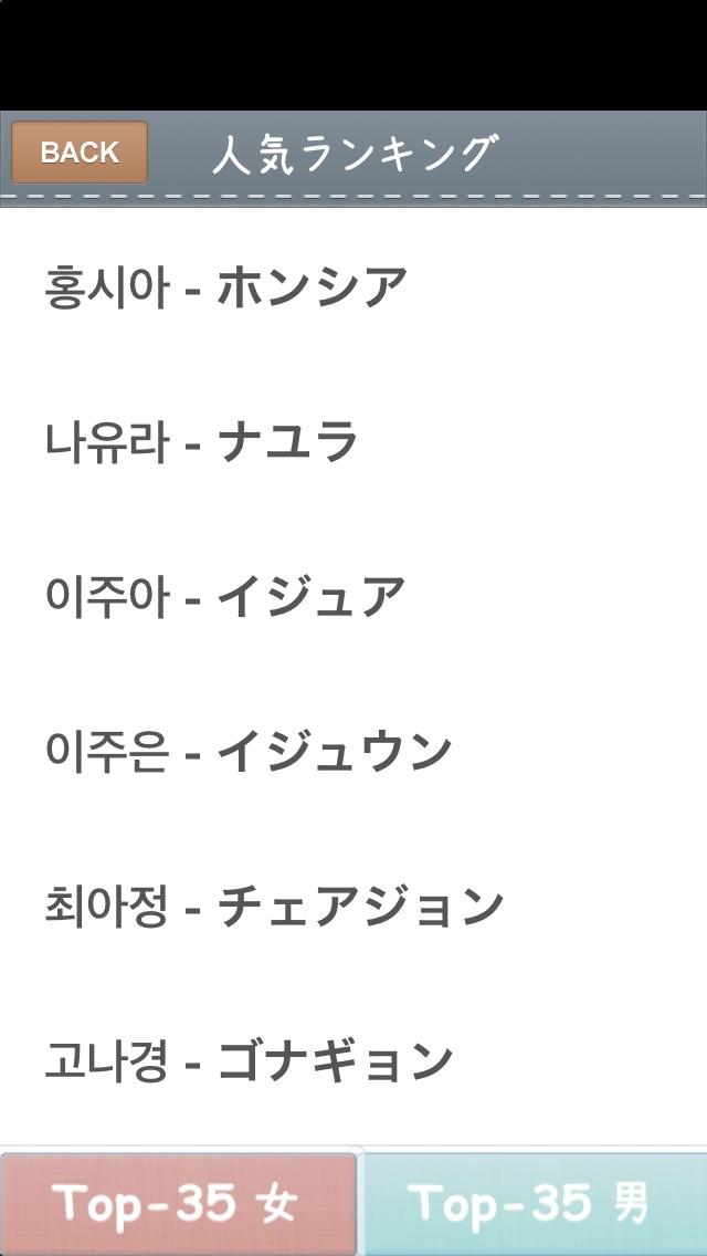 ハングル名前変換機 -韓国語名前-のスクリーンショット3