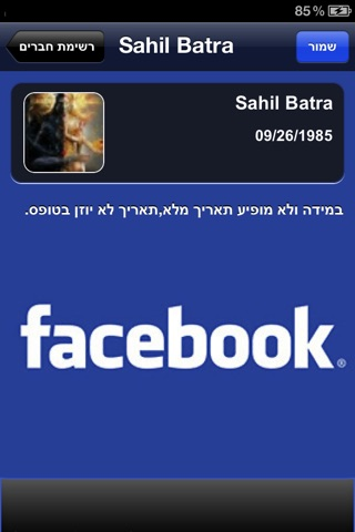 אל תשכח אותי Screenshot 4