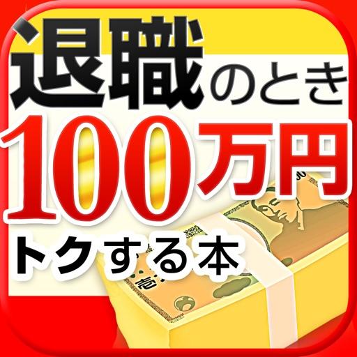 退職のとき100万円トクする本 ‐ 3日で手続き完了!もらえるものは全部いただきましょう!!