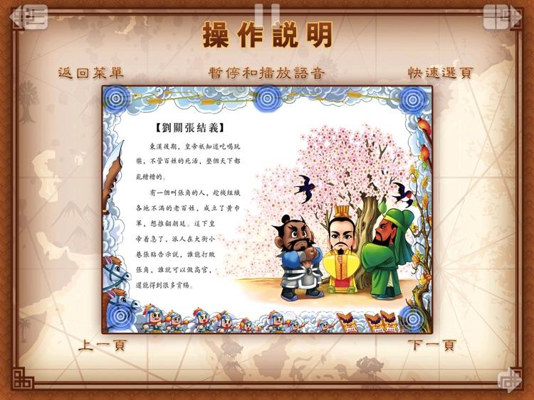 HappyReading-四大名著儿童版-三国演义