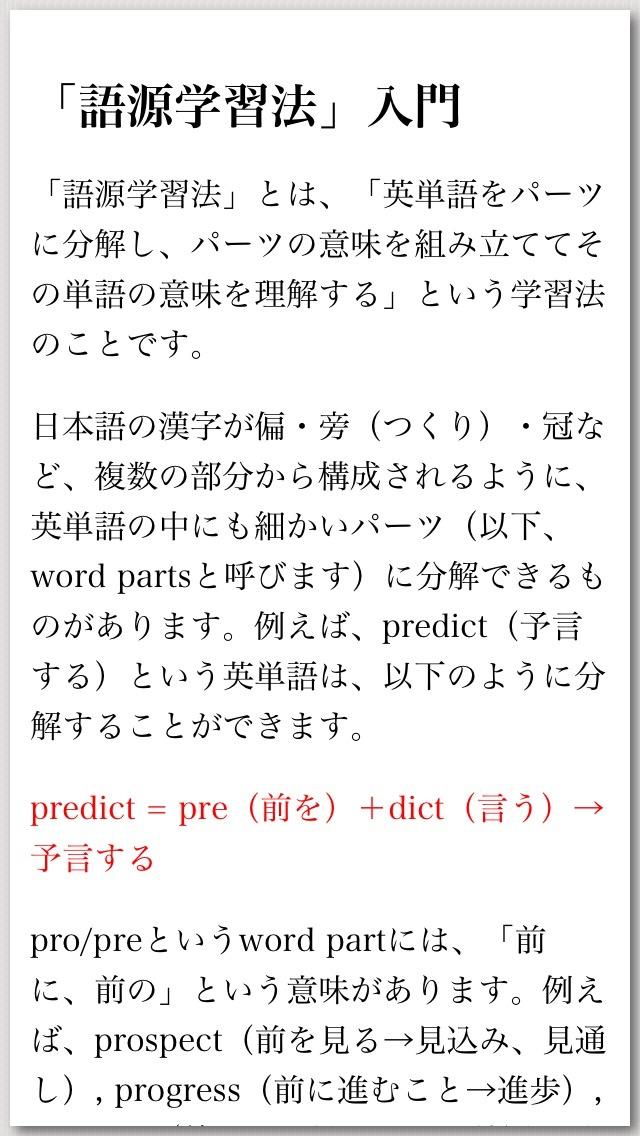 ゲームで語源学習:TOEIC800点への裏技のおすすめ画像3