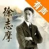 徐志摩诗朗诵-名家名师朗诵,Xu Zhimo's Poem