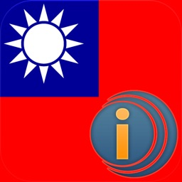 iSpeech Traditional Chinese Translator