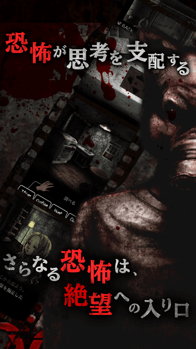 猟奇脱出ゲーム Murder Room ScreenShot1