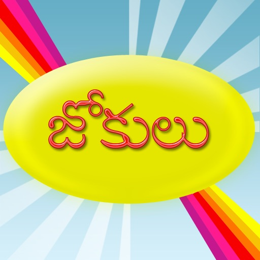 Jokulu (Telugu Jokes)