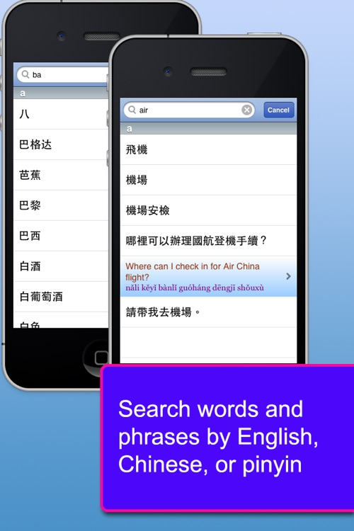 Chinese Words and Phrases screenshot-4
