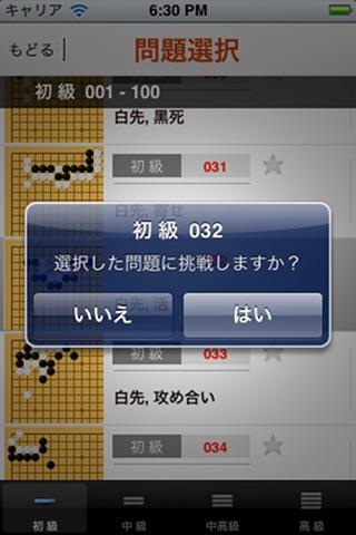 実戦囲碁本手 Liteのスクリーンショット3
