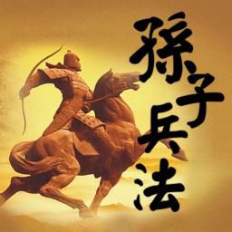 孙子兵法【有声、字幕同步】 世界三大兵书之一,中华之瑰宝