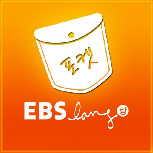EBS 포켓 잉글리시-영어회화 패턴학습