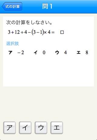 一般常識3000数学 screenshot1