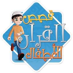 قصص القرآن للأطفال