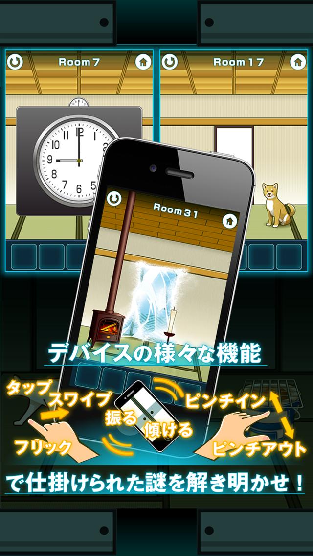 """脱出ゲーム """"100 Fusumas"""" ~謎解き推理脱出ゲーム~のおすすめ画像2"""