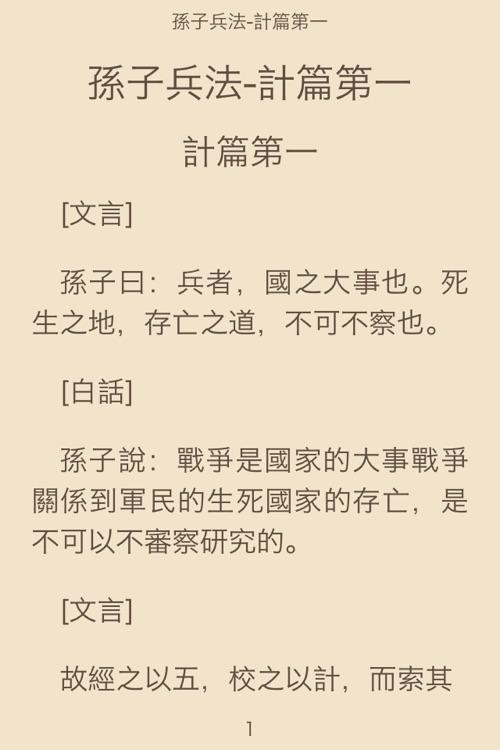 孫子兵法(文言白話對照版)