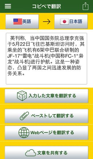 コピペで翻訳のおすすめ画像1
