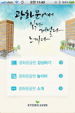 교보광화문글판 screenshot 3
