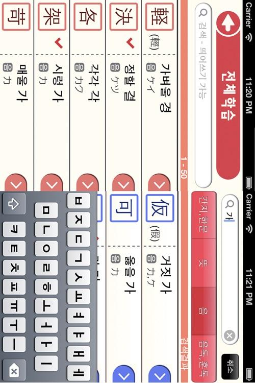 위로모아 日本한자 - Lite screenshot-3
