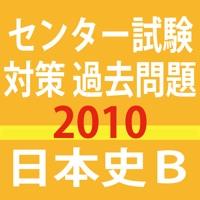 センター試験 日本史B Lite