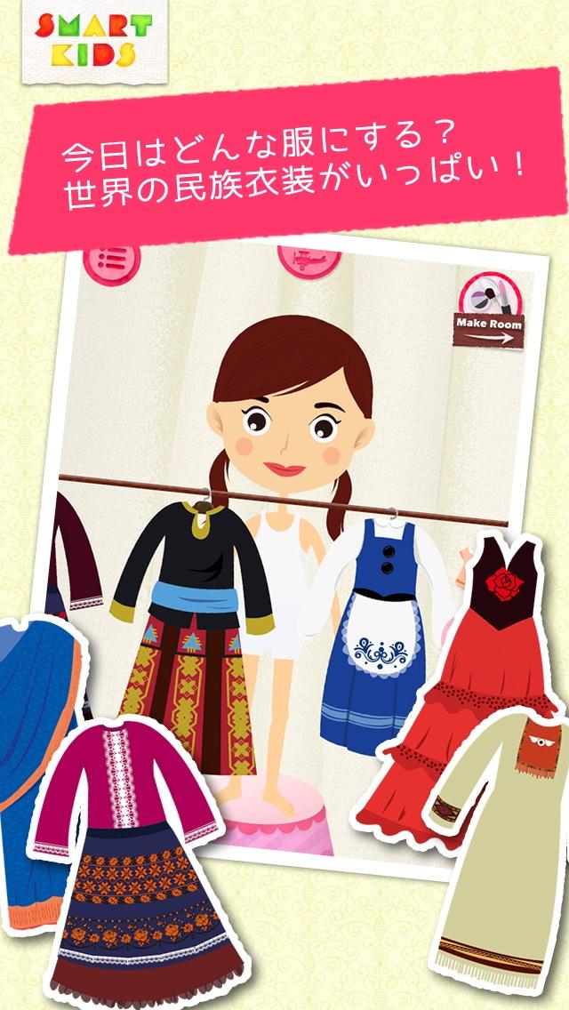 世界のガールズファッション 〜おしゃれにかわいくしてね!民族衣装で着せ替え知育アプリ〜スクリーンショット2
