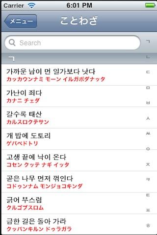 韓国語の達人のおすすめ画像3