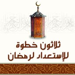 ٣٠ خطوة في شعبان للإستعداد لشهر رمضان