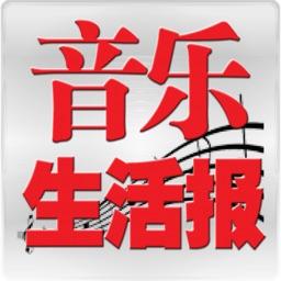 音乐生活报 for iPhone
