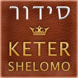 Siddur Keter Shelomo ( סדור כתר שלמה )