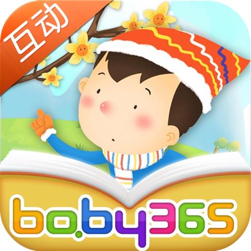 先开花后长叶子的腊梅树-故事游戏书-baby365