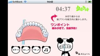 毎日キレイ歯みがきのおすすめ画像4