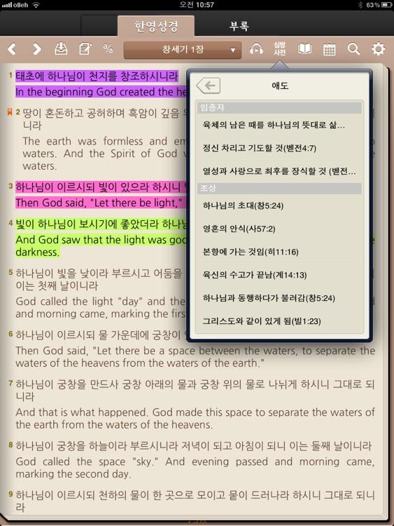 아가페성경HD (개역개정+쉬운성경+한영성경) screenshot-4