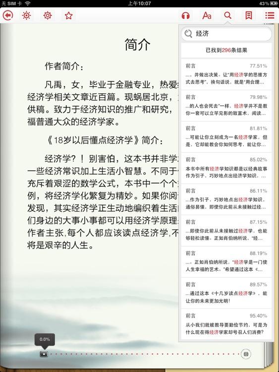 91熊猫看书HD-最新完本连载小说大全 screenshot-3