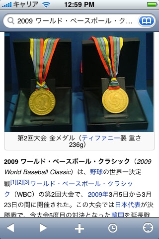 ウィキペディア Japan Wikipediaのおすすめ画像3