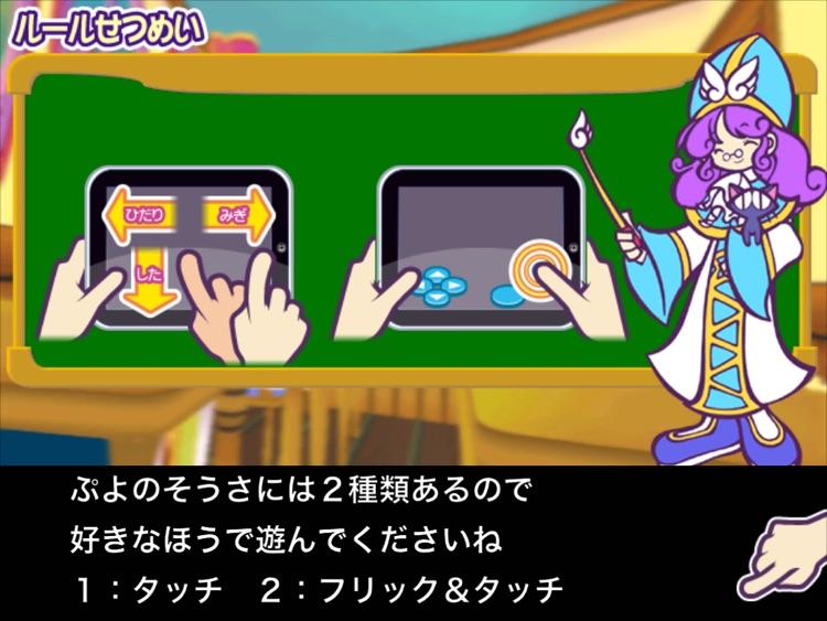 ぷよぷよフィーバーTOUCH for iPad screenshot-4