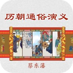 蔡东藩中国历代通俗演义(白话史,通俗史,宫廷史)