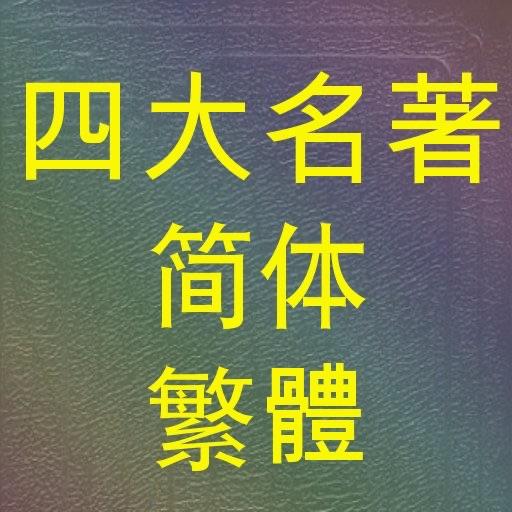 古典文学四大名著(简体+繁體)