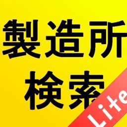 Factory preculiar number search  in japan Lite