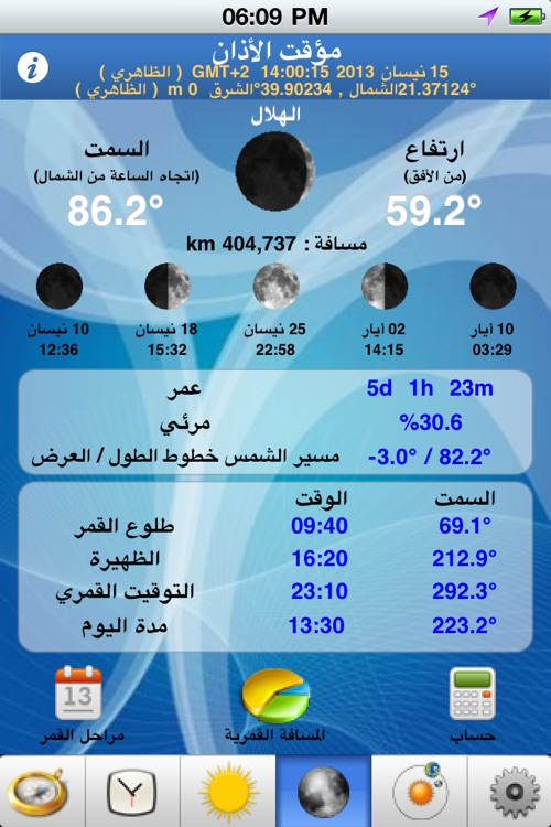مؤقت الأذان for iPhone screenshot-3