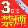禁煙は三日で出来る!-hisatoshi sumiyoshi