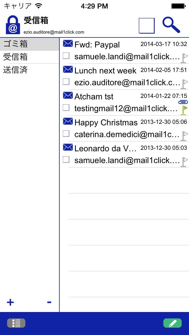 Mail1Click -セキュアな電子メールのスクリーンショット1